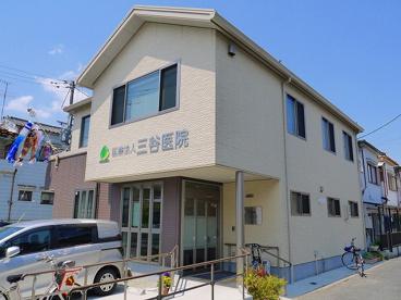 三谷医院の画像4