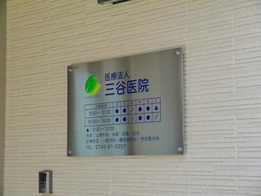 三谷医院の画像5