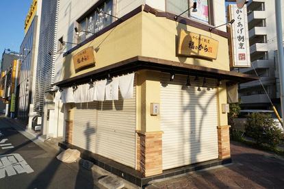 からあげ割烹 福のから津田沼店の画像2