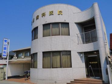 青山歯科医院の画像1