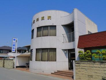 青山歯科医院の画像3