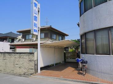 青山歯科医院の画像4