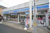 ローソン津田沼3丁目店