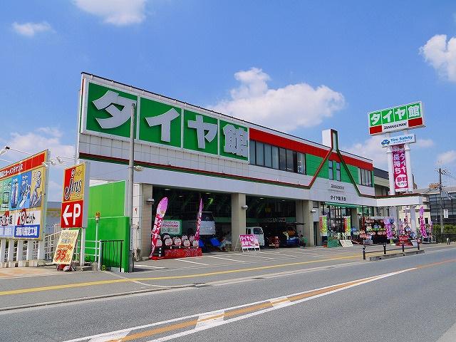 タイヤ館 奈良店の画像