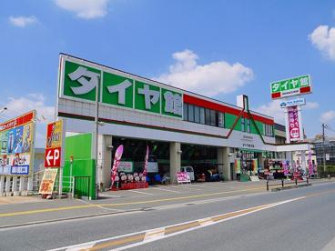 タイヤ館 奈良店の画像1