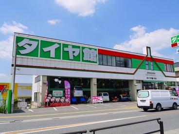 タイヤ館 奈良店の画像2