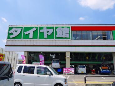 タイヤ館 奈良店の画像3