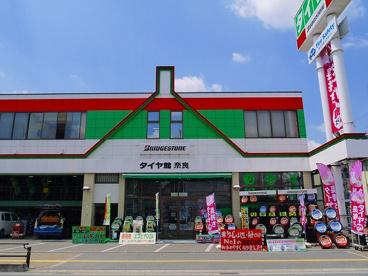 タイヤ館 奈良店の画像4