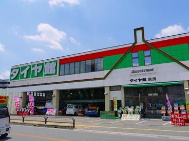 タイヤ館 奈良店の画像5