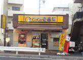 CoCo壱番屋JR西船橋北口店