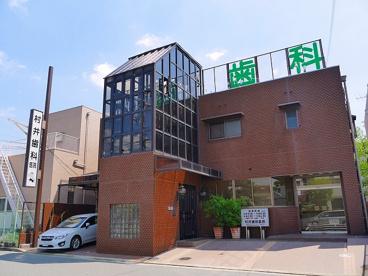 村井歯科医院の画像1