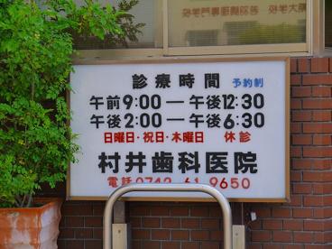 村井歯科医院の画像5