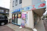 ポニークリーニング津田沼3丁目店