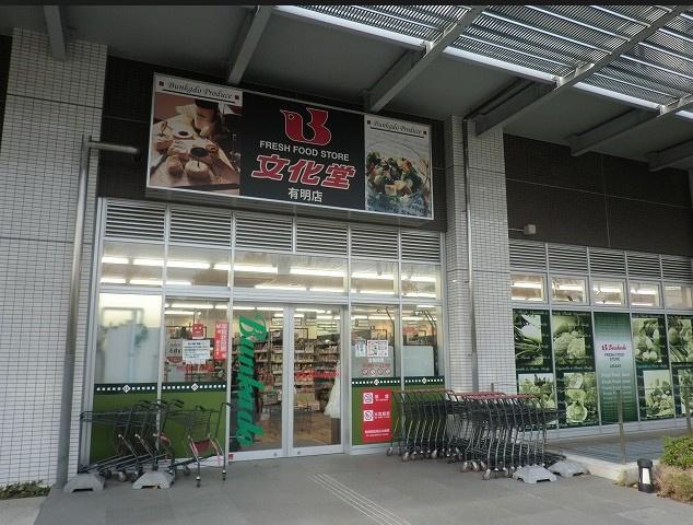 スーパー文化堂・有明店の画像