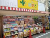 ドラッグストアぱぱす 江戸川橋店