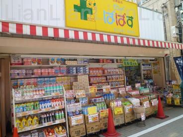 ドラッグストアぱぱす 江戸川橋店の画像1