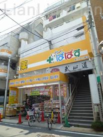 ドラッグストアぱぱす 新江戸川橋店の画像1