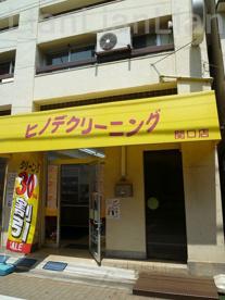 ヒノデクリーニング 関口店の画像1