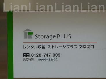 レンタル収納 ストレージプラス文京関口の画像2