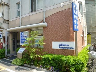 永島接骨・鍼灸院の画像1