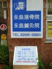永島接骨・鍼灸院の画像2