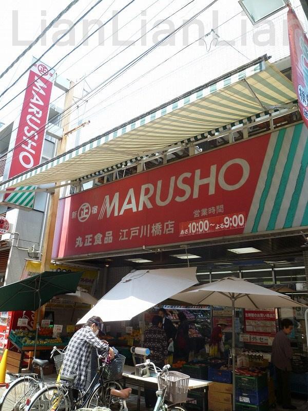 丸正 江戸川橋店の画像