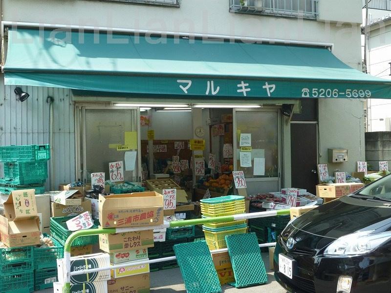 青果 丸喜屋 江戸川橋店の画像