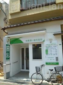 地蔵通り歯科医院の画像1