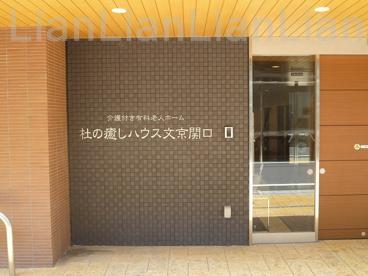 杜の癒しハウス文京関口の画像1