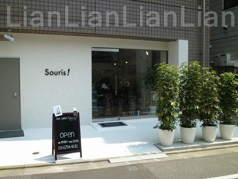 美容室 Souris!の画像