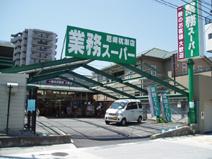 業務スーパー 尼崎杭瀬店