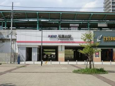 京王相模原線若葉台駅の画像1