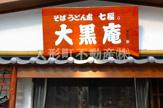 そばうどん處七福 弁天庵 馬喰町店