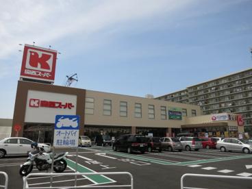 関西スーパー大和田店の画像1