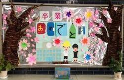 中央区立 豊海小学校の画像2