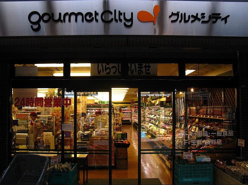 グルメシティ月島店の画像