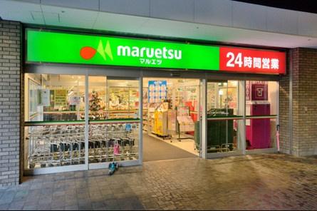 マルエツ勝どき六丁目店の画像