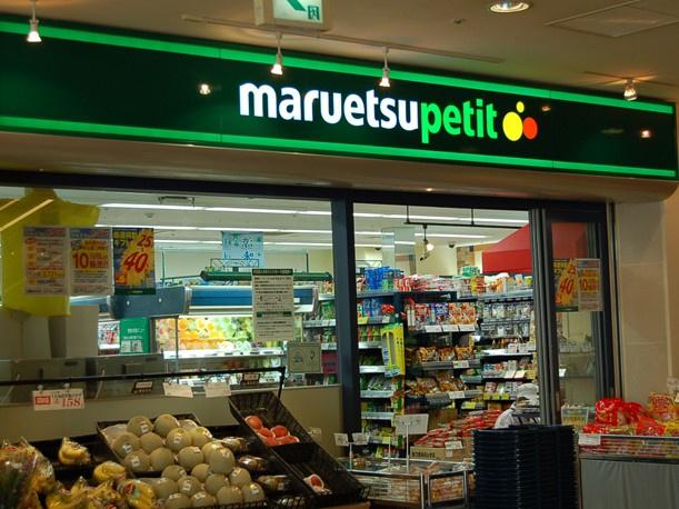 マルエツプチ 晴海店の画像