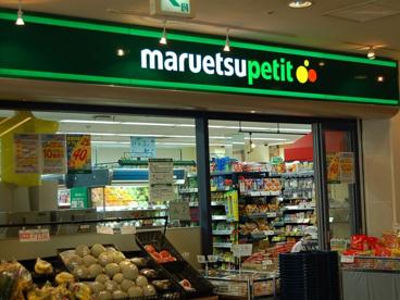マルエツプチ 晴海店の画像1