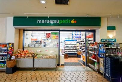 マルエツプチ 晴海店の画像3