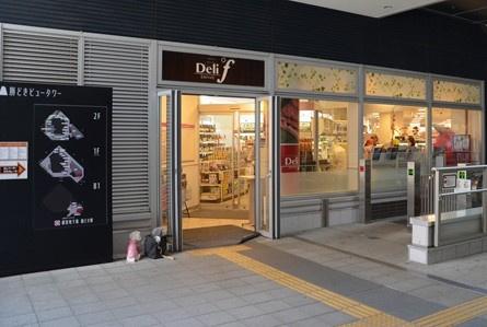 デリド 勝どき駅前店の画像
