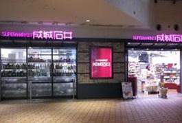 成城石井 晴海トリトン店の画像3