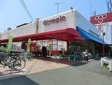 オリンピックショッピングセンター「川崎鹿島田店」の画像1