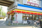 デイリーヤマザキ阪神出屋敷店