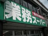 業務スーパー・豊南店
