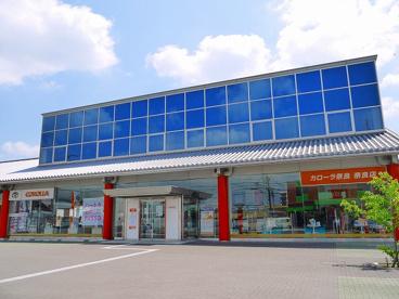 トヨタカローラ奈良 奈良店の画像1