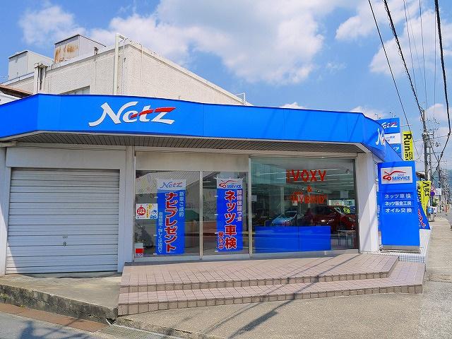 ネッツトヨタ奈良 南京終店の画像
