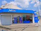 ネッツトヨタ奈良 南京終店