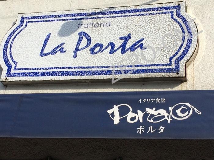 イタリア食堂 ポルタの画像