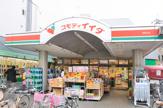 コモディイイダ 浜田山店